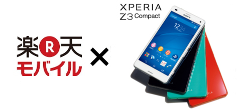 Xperia Z3 Compact SO-02Gを楽天モバイルで使う